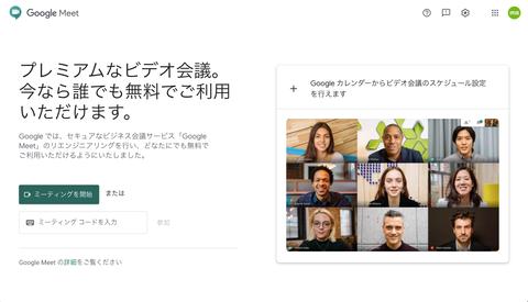 Google_Meet2