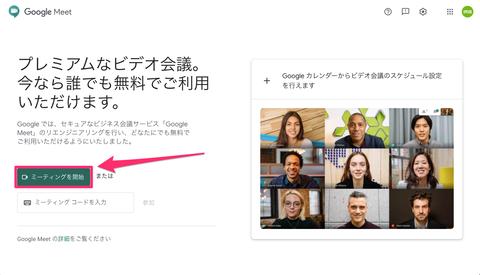 Google_Meet5