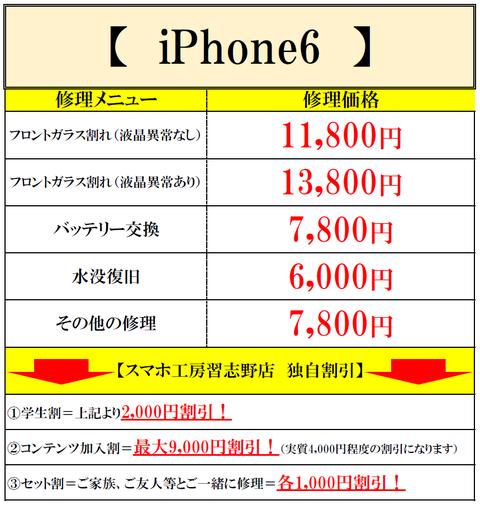 iPhone6修理価格