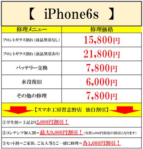 iPhone6s修理価格