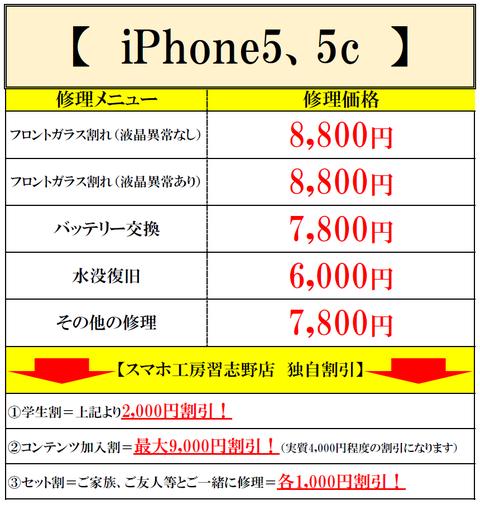 iPhone5、5c修理価格