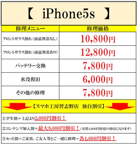 iPhone5s修理価格