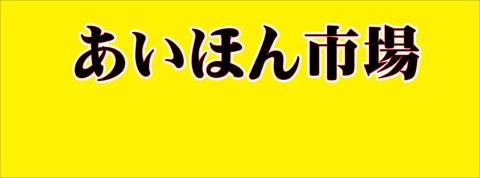 FB_aihonichiba