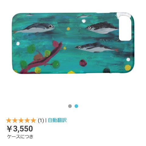 【画像あり】ワイのデザインしたiPhoneケースどう思う?