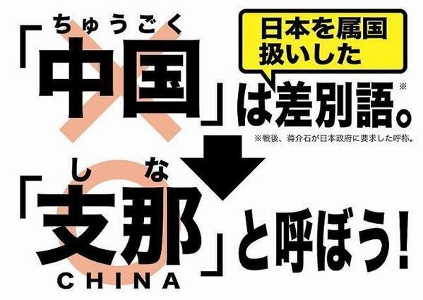 【悲報】新元号、中国古典でなく国書(日本古典)から採用したのは初