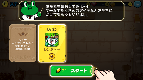 LINE レンジャー (28)