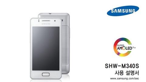 SHW-M340S-011