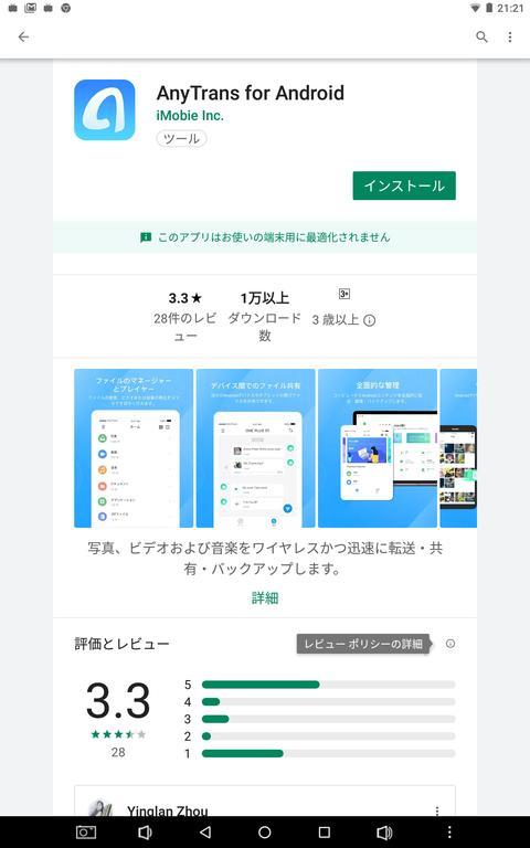 Screenshot_20190319-212140