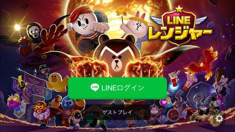 LINE レンジャー (1)