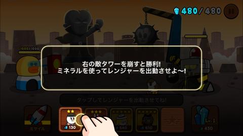 LINE レンジャー (6)