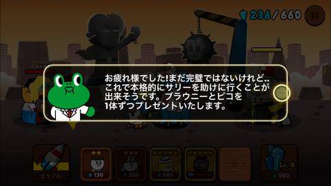 LINE レンジャー (20)