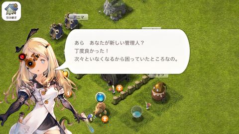 リトル ノア (2)