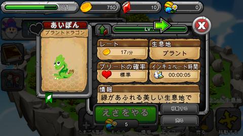 DragonVale (23)