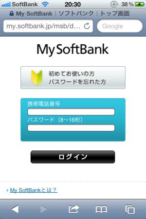 my softbank (3)