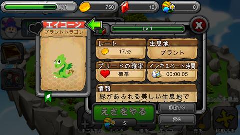 DragonVale (22)