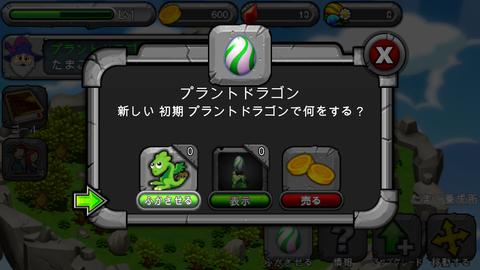 DragonVale (17)