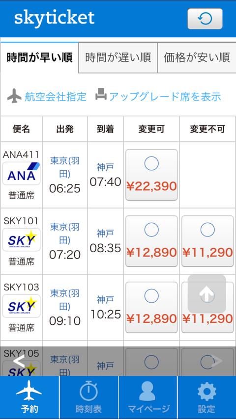 skyticket (5)