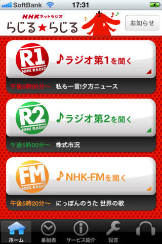 NHKradiorajiru1