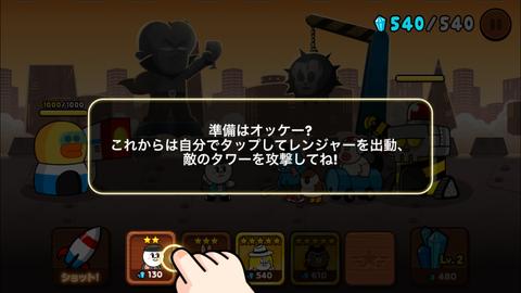 LINE レンジャー (12)