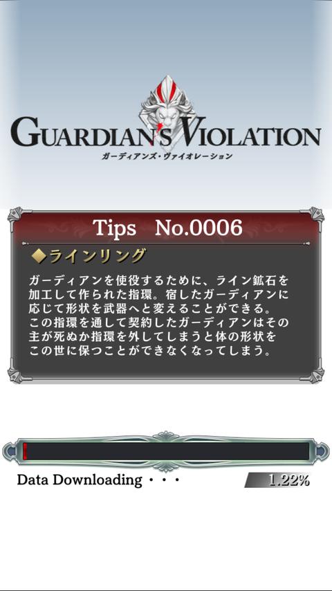 ガーディアンズ・ヴァイオレーション