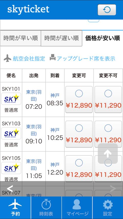 skyticket (13)