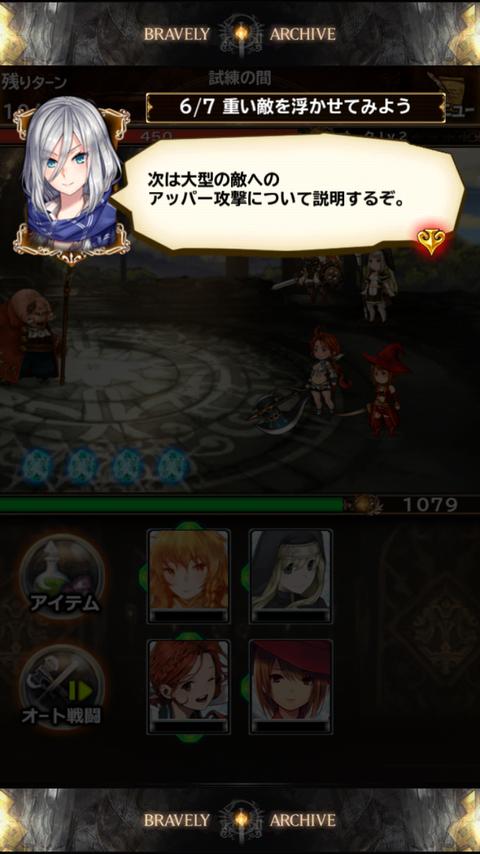 ブレイブリーアーカイブ (47)