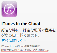itunes_in_the_cloud