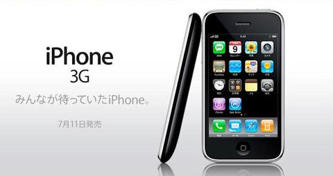 【画像あり】7月11日でiPhone日本発売からちょうど10年