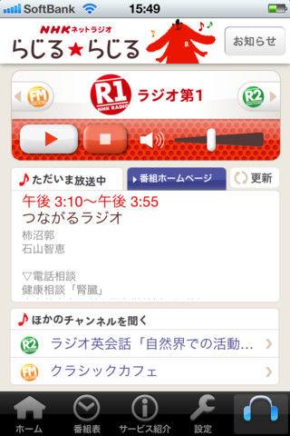 NHKradiorajiru3