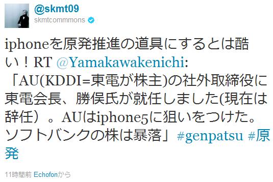 auからiPhoneが出るのは東電の陰謀2
