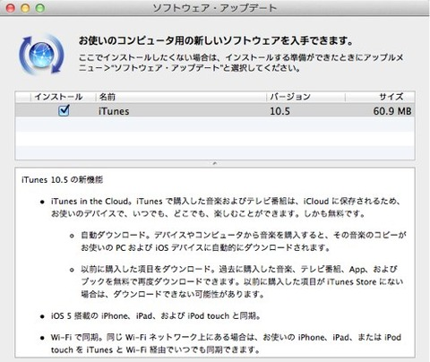 itunes105updateosx-1318359182