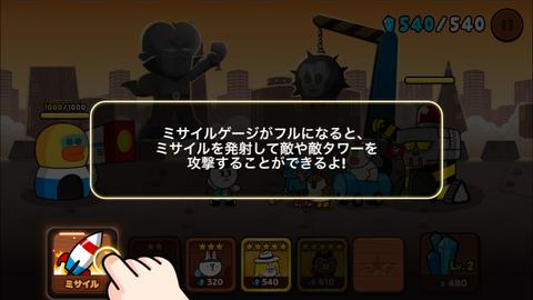 LINE レンジャー (11)