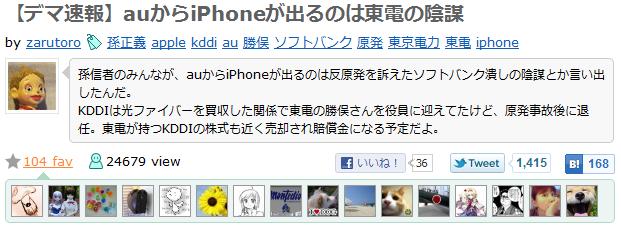 auからiPhoneが出るのは東電の陰謀1