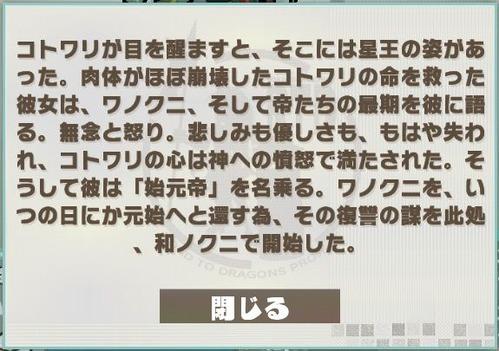 ★6コトワリ_S