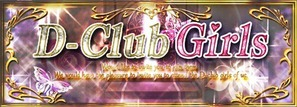 D-Club Girlsクエスト