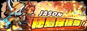 JASON秘島探検隊!