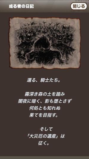 或る者の日記2