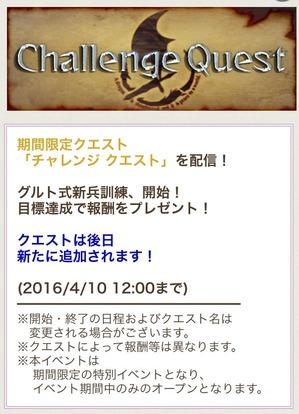 ChallengeQuest_