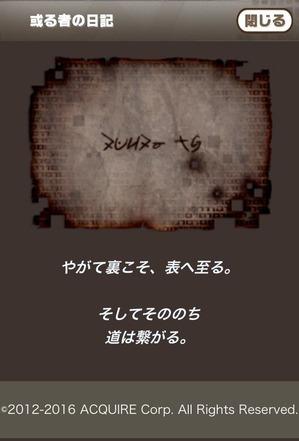 或る者の日記4