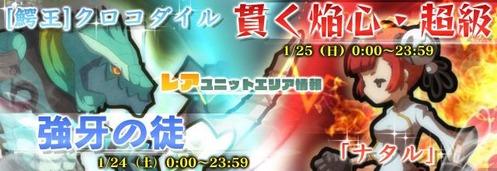 0124週末イベント1