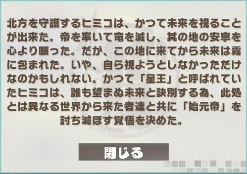 ヒミコ進化_S