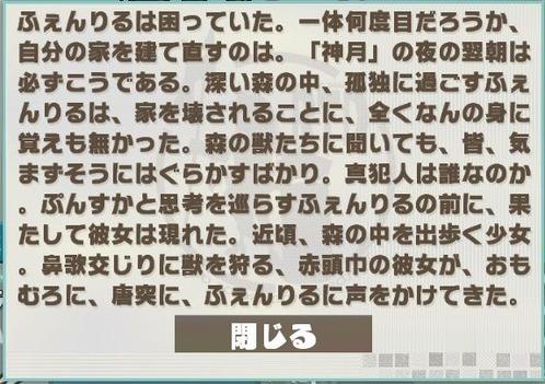 ふぇんりる_S