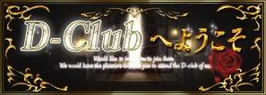 D-Clubへようこそタイトル