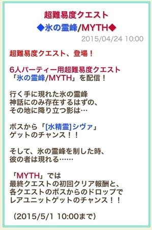 氷の霊峰/MYTH