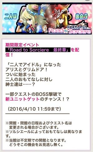 Road to Sorciere最終章_