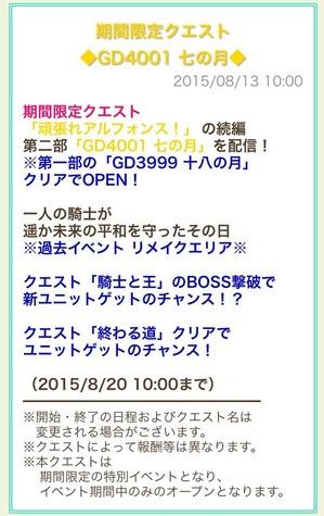 GD4001七の月_