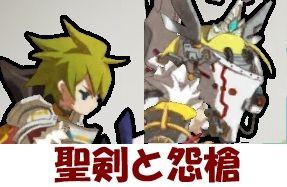 聖剣と怨槍