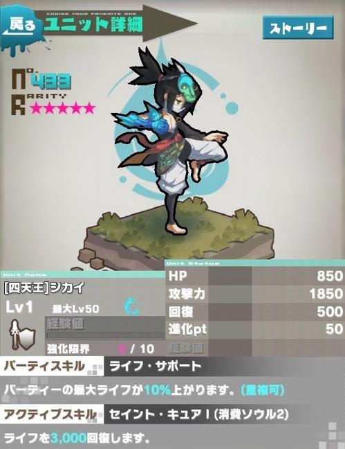 ★5ジカイ