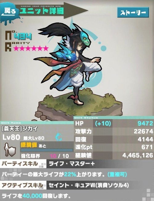 ★6ジカイ