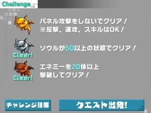 七色の結晶_上級チャレンジ
